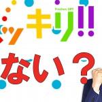 上重アナウンサー(日テレ)が「ABCマート」の元会長から1.7億利益供与か?!