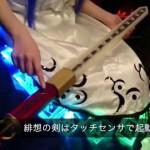 電飾コスプレ動画!