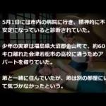 兄が妹をバラバラに・・・「渋谷区短大生切断遺体事件」(2006年)