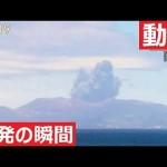 【口永良部島 新岳】噴火の瞬間!