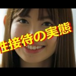 AKB48小嶋陽菜こじはるの弟が姉の枕営業を暴露!