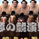 JRA×日本相撲協会「日本スモウダービー」(ゲーム)