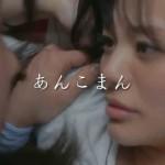映画「あんこまん」(2014年)