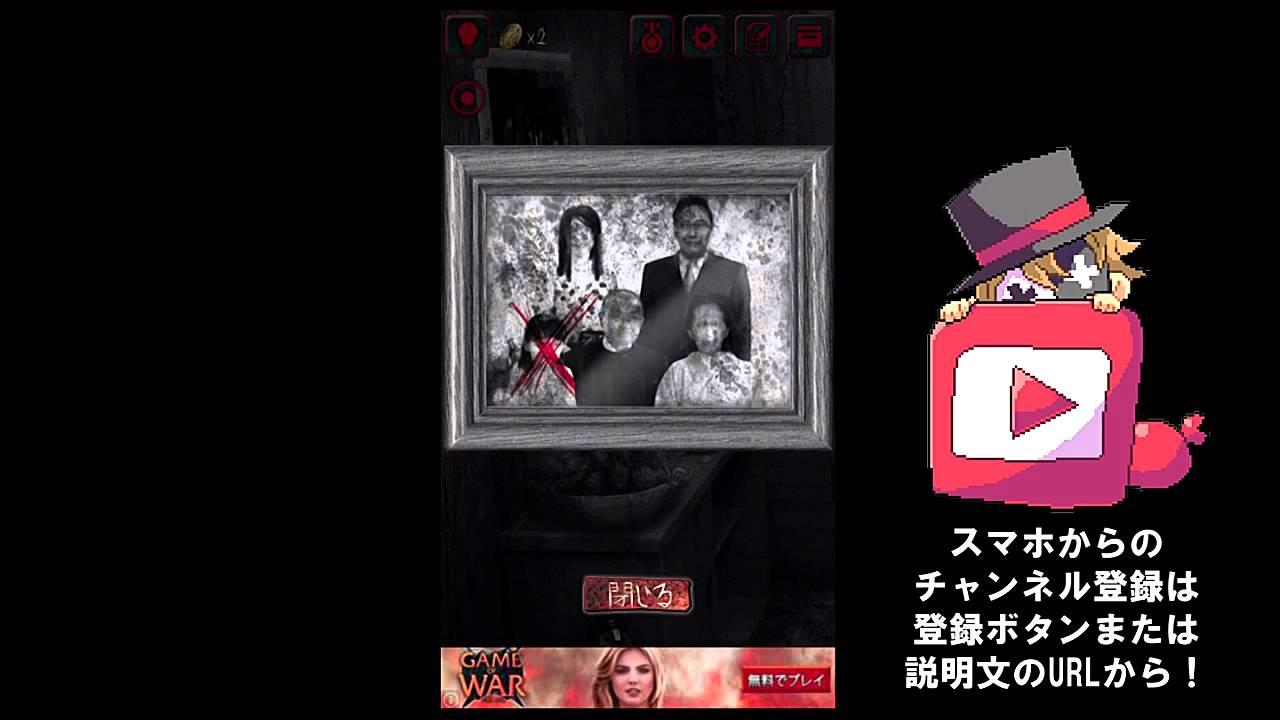 超怖いスマホゲーム!「呪巣」 実況動画