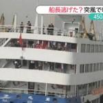 【中国】長江大型客船転覆事故