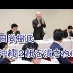 「沖縄の2つの新聞は潰さないといけない!」百田尚樹氏