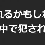 【日本で最も残虐】岡山少女串刺し事件