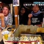 ノリタケ・フミヤ・ヒロミが行く!『キャンピングカー 合宿』~出会い・ふれあい・幸せ旅~