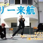 踊る授業シリーズ②『ペリー来航』エグスプロージョン