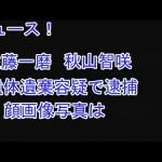 かわいいけど極悪!【二股清算殺人】秋山智咲容疑者(白百合女子大学卒)