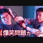 太田vsホリケン‼︎ ツッコミは田中