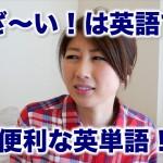 YouTubeで英会話!バイリンガール英会話