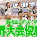 高校生チアリーダーのワールドチャンピオン!『 江戸川学園取手中・高等学校 チアリーダー部』