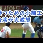 【恥知らず】試合に勝つために小細工をする韓国【野球国際試合】
