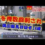 【極悪】隅田龍馬容疑者(24歳・アルバイト)【殺人】