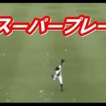 オコエ瑠偉 超スーパーキャッチ!(関東第一vs中京大中京)