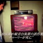 恐怖の映画!『死霊高校』予告