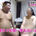 全裸で生活する伝説の裸族夫婦に密着!