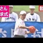 57年ぶり王さんが甲子園のマウンドに! 甲子園始球式