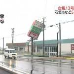 最大瞬間風速58メートルの脅威的な映像!(台風13号・2015年)