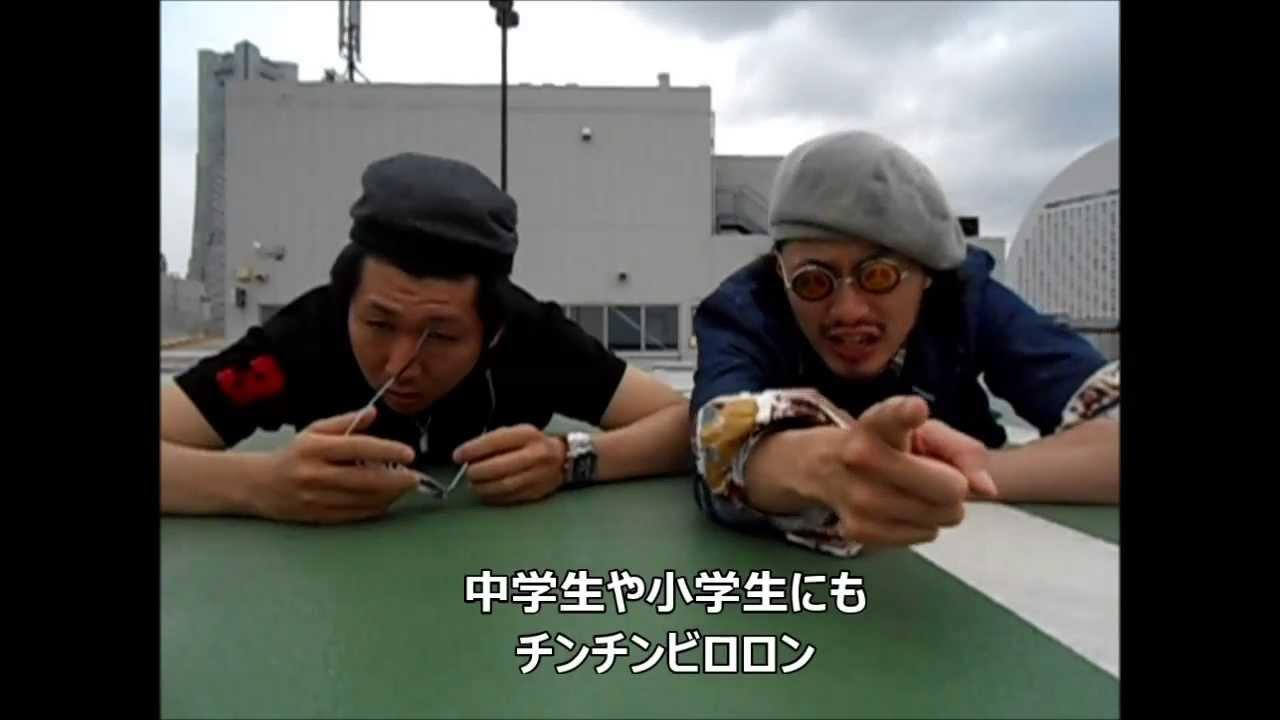 チンチンピロロン♪ 「Ochin chin Problems」Young Kz