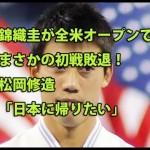 【残念!】錦織圭初戦敗退(全米オープンテニス2015)