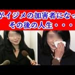 黒木瞳の娘がレイプを指示したイジメ事件