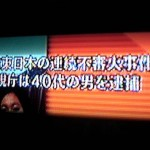 JR東日連続放火の42歳の男(自称ミュージシャン)を逮捕!