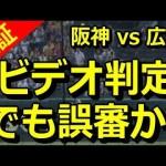 【ビデオ判定でまさかの大誤審?!】阪神vs広島 田中のホームランが審判の誤審で幻に・・・