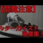 【恐怖】ポルターガイスト現象をとらえた動画