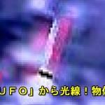 【衝撃】日本で撮影されたUFOの動画!
