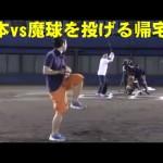 金本知憲(阪神タイガース監督) vs 魔球を投げる帰宅部