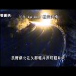 軽井沢・スキーバス事故 監視カメラの映像