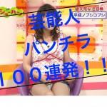 芸能人パンチラ100連発!