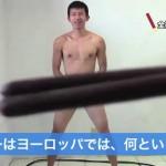 「クイズ!全裸でポッキー」