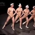 究極の芸術 全裸バレエ