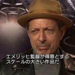 【映画】インデペンデンス・デイ:リサージェンス