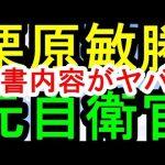 【宇都宮連続爆破】栗原敏勝(元自衛官) 日曜ダンス第一体操ほか【動画】