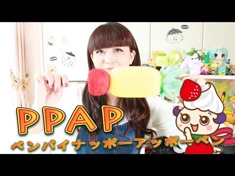 【PPAP】ピコ太郎の「ペンパイナッポーアッポーペン」踊ってみた!