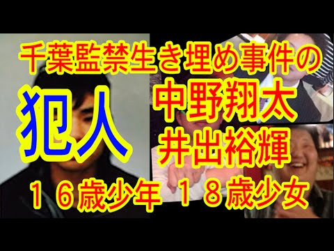 【超極悪】 千葉県芝山町少女生き埋め殺人事件