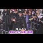欅坂46がナチの軍服を着る?!