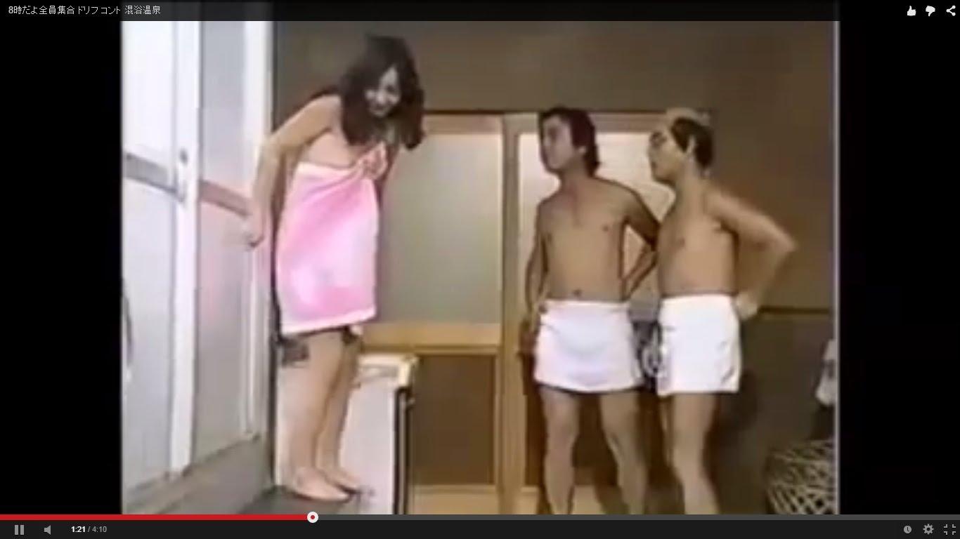 【爆笑】ドリフの混浴温泉コント!【おっぱい】