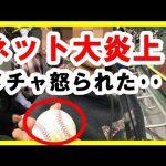 侍ジャパン山田の幻のホームラン