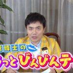 水道橋博士のムラっとびんびんテレビ