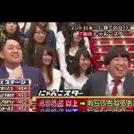 にゃんこスター おもしろリズムネタ動画!