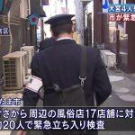 【埼玉大宮ソープランド火災】 死亡した3人の身元判明  店舗の従業員29歳と25歳の女性2名、会社員の男性(42歳)