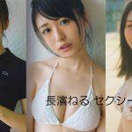 【欅坂46】長濱ねる 水着セクシー動画集!