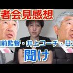日大アメフット部 内田監督記者会見