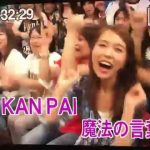 朝まではしごの旅「KAN&PAIの歌」で大盛り上がり!
