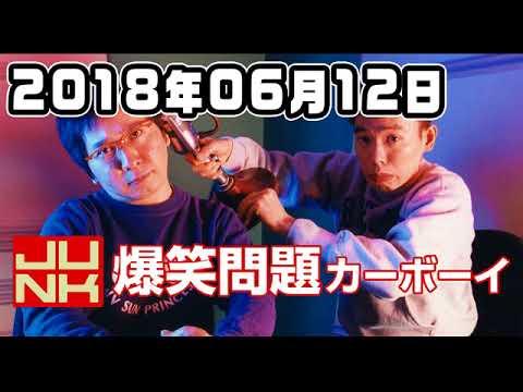 『恋愛怒りんぼスペシャル』爆笑問題カーボーイ  (2018年06月12日)